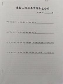 宝德科技(广州加速器)云计算机数据中心二期外电工程