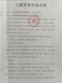 贵州福泉蓝图住宅产业化有限公司瓮福GPGC建设项目