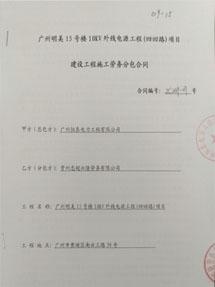 广州明美15号楼10KV外线电源工程(四回路)项目
