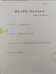 (广州)新力荔红花园项目前期零星施工及展示区主体工程施工