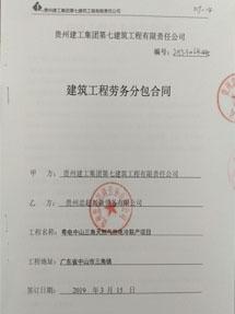 粤电中山三角天然气热电冷联产项目