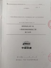 紫惠高速公路T1标小箱梁预制梁场建设工程