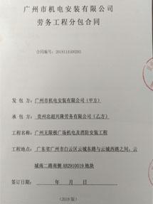广州无限极广场机电及消防安装工程